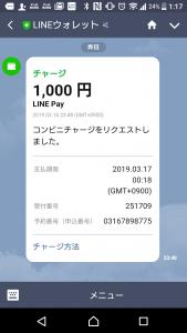LINE Payの決済通知