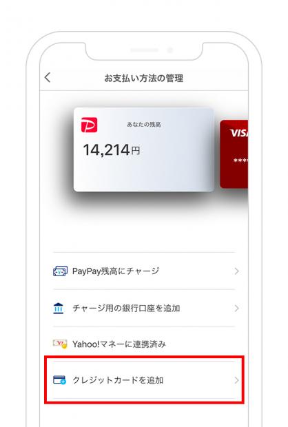 クレジットカード登録3