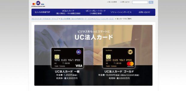 2種類のUC法人カード