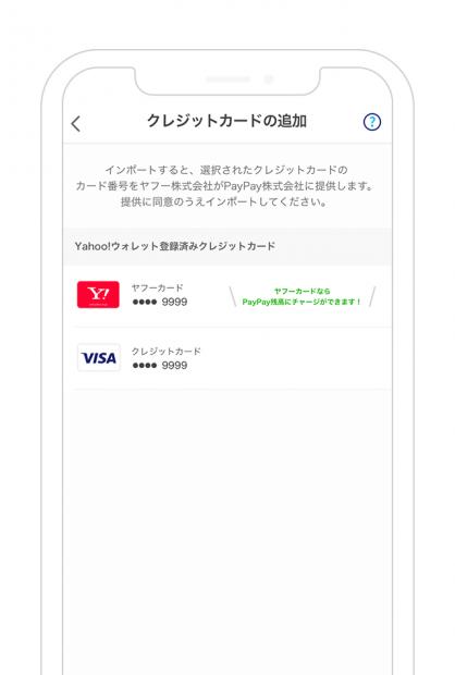 クレジットカード登録5