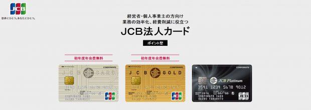 JCB法人カードの種類