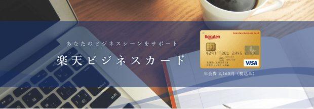 楽天ビジネスカードのイメージ