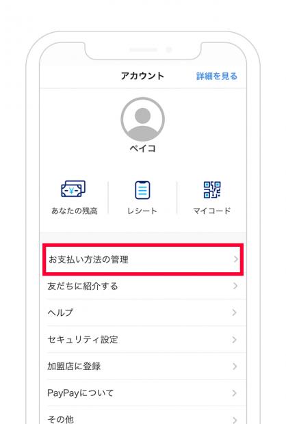 銀行口座登録2