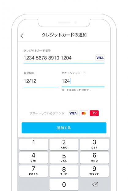 クレジットカード登録6