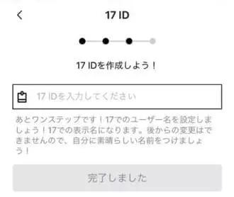 17Live登録方法3