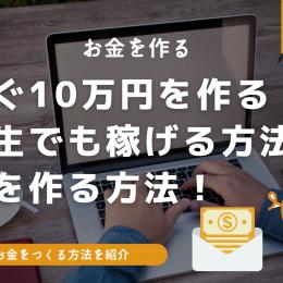 今すぐ10万円作る、稼げる方法