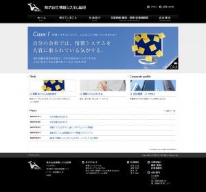 株式会社情報システム総研