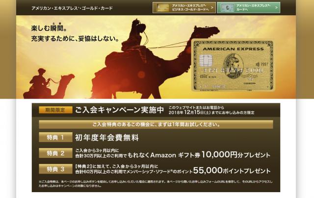 アメックス・ゴールドのAmazonキャンペーン