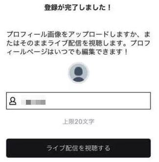 17Live登録方法4