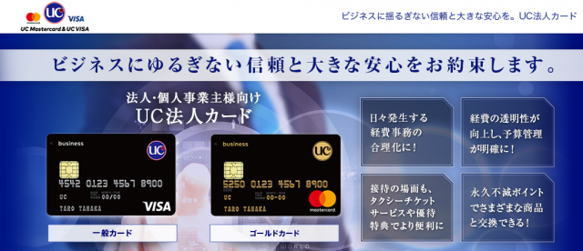 UC法人カード
