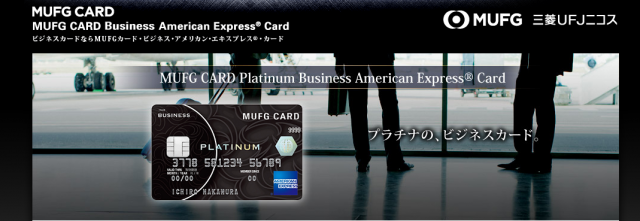 MUFGカード・プラチナ・ビジネス・アメリカン・エキスプレス・カード