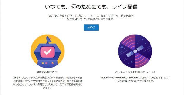 ライブ配信用登録画面