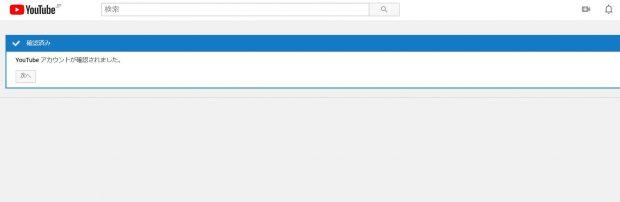 YouTubeアカウント認証終了画面