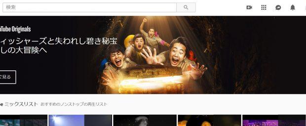 YouTubeのトップ画面