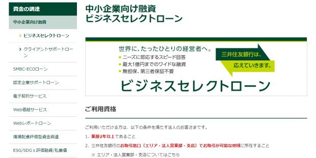 【ビジネスセレクトローン】三井住友銀行