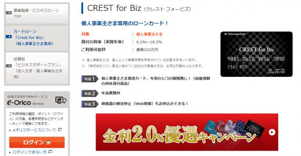 【CREST for Biz】株式会社オリエントコーポレーション