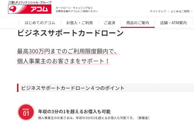 【ビジネスサポートカードローン】アコム株式会社