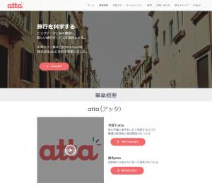 株式会社atta(アッタ)