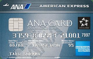 ANAアメリカン・エキスプレス(R)・カード