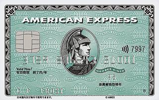 アメリカン・エキスプレス(R)・カード