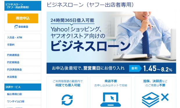 【ビジネスローン】ジャパンネット銀行