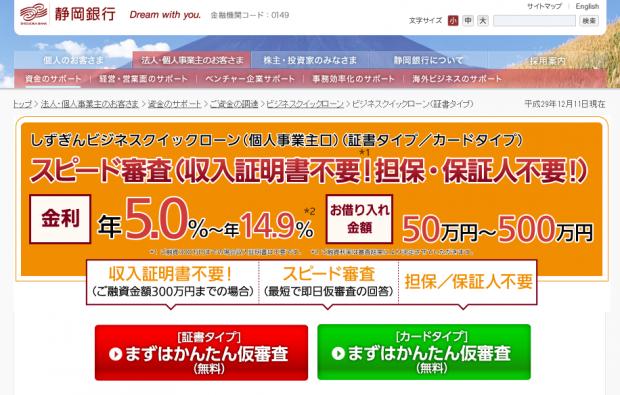 【ビジネスクイックローン】静岡銀行
