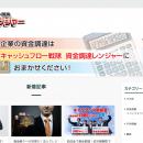 資金調達レンジャー_トップページ