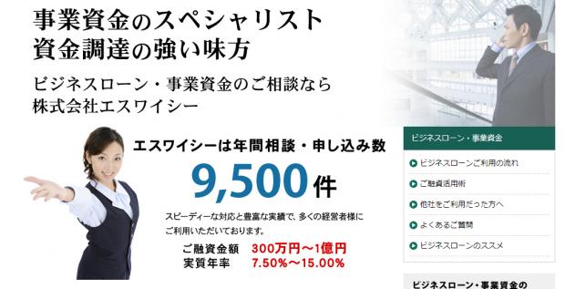 【ビジネスローン・事業資金】株式会社エスワイシー
