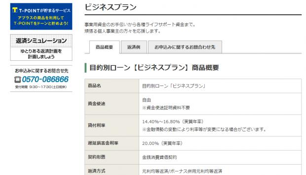 【目的別ローン「ビジネスプラン」】株式会社アプラス
