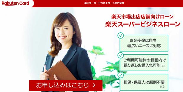 【楽天スーパービジネスローン】楽天株式会社