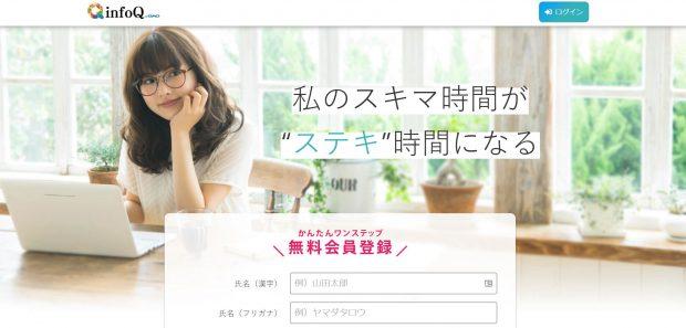 InfoQホーム画面