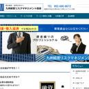 九州経営リスクマネジメント協会_トップページ