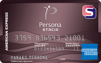 ペルソナSTACIA アメリカン・エキスプレス(R)・カード