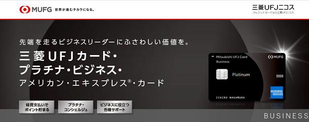 三菱UFJカード・プラチナ・ビジネス・アメリカン・エキスプレス(R)・カード