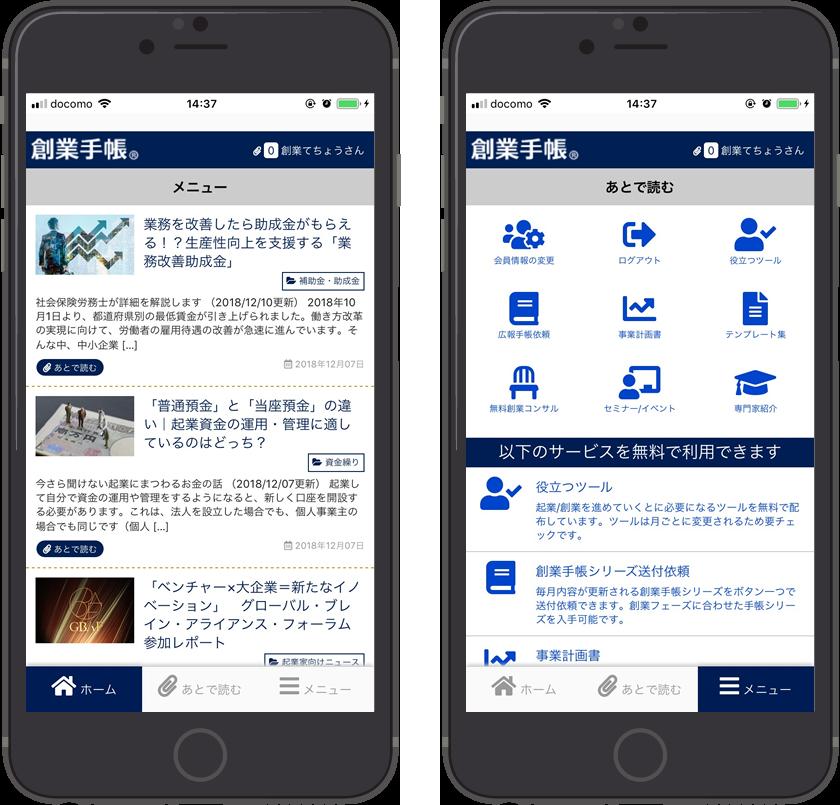 事業計画書アプリ