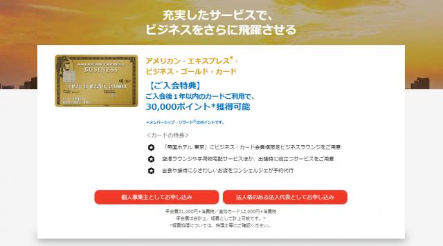 アメリカン・エキスプレス®・ ビジネス・ゴールド・カード