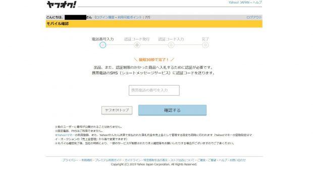 ヤフオクモバイル認証画面