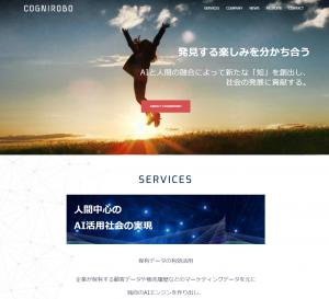 コグニロボ株式会社