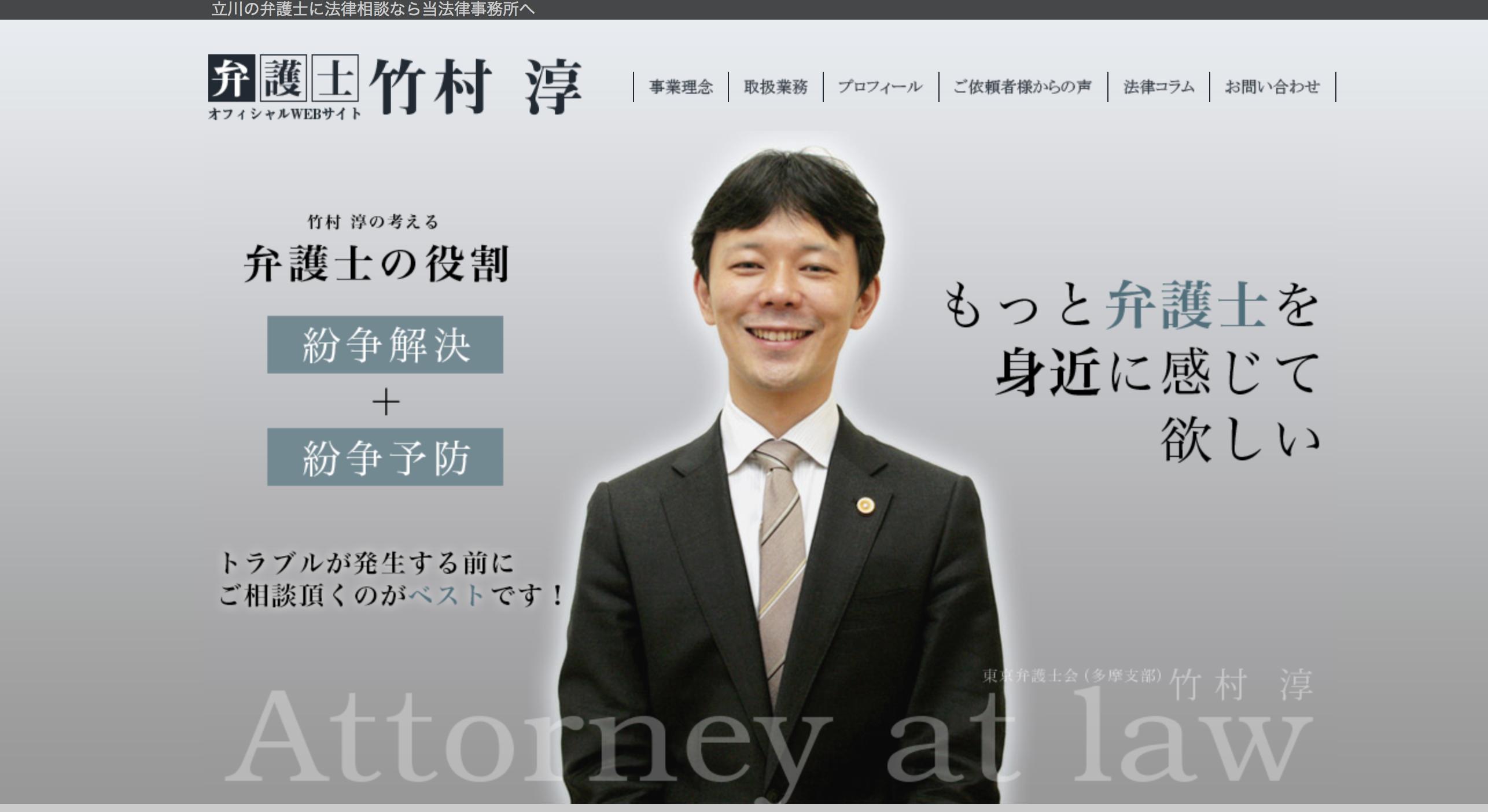 立川弁護士・竹村淳