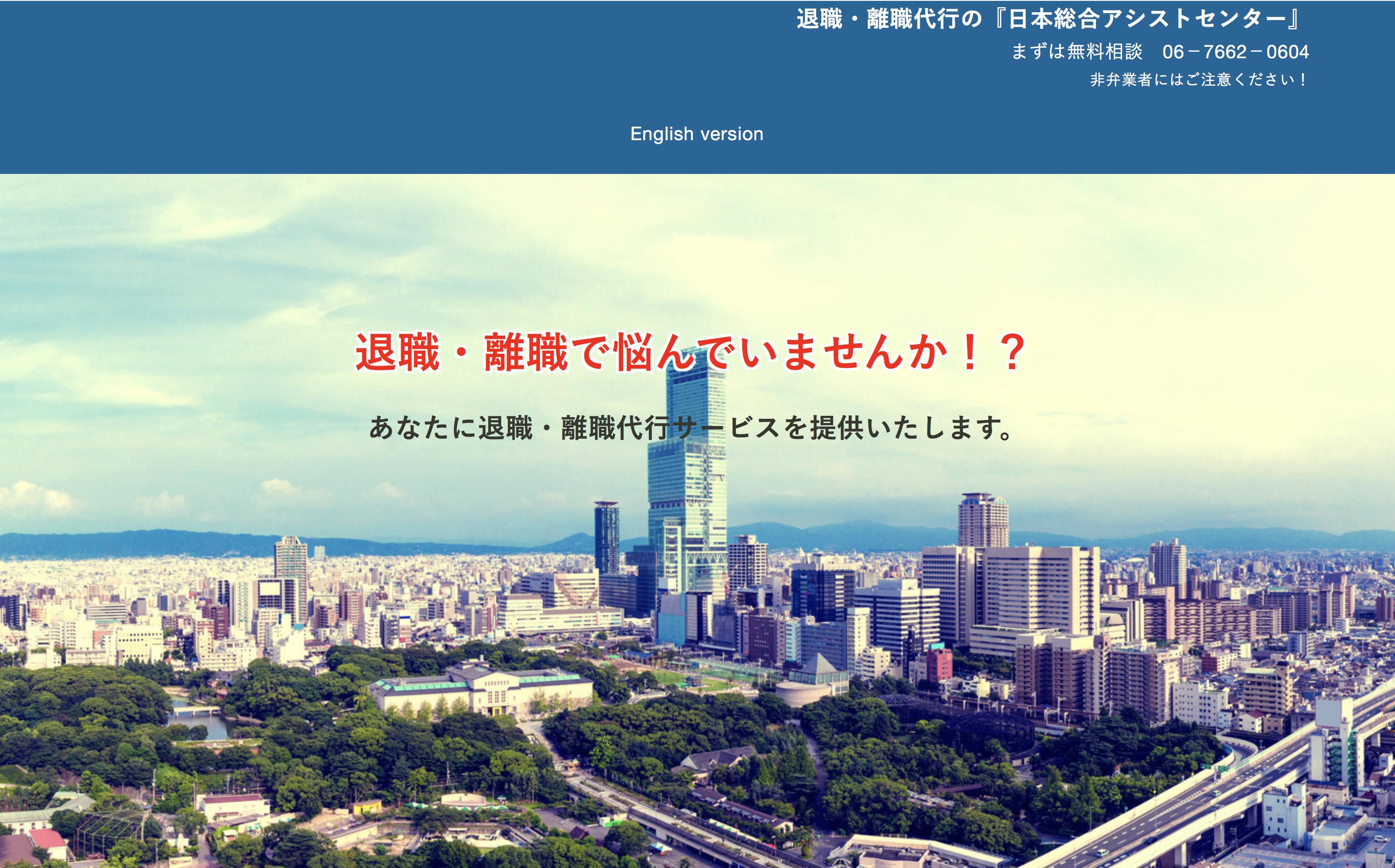 日本総合アシストセンター