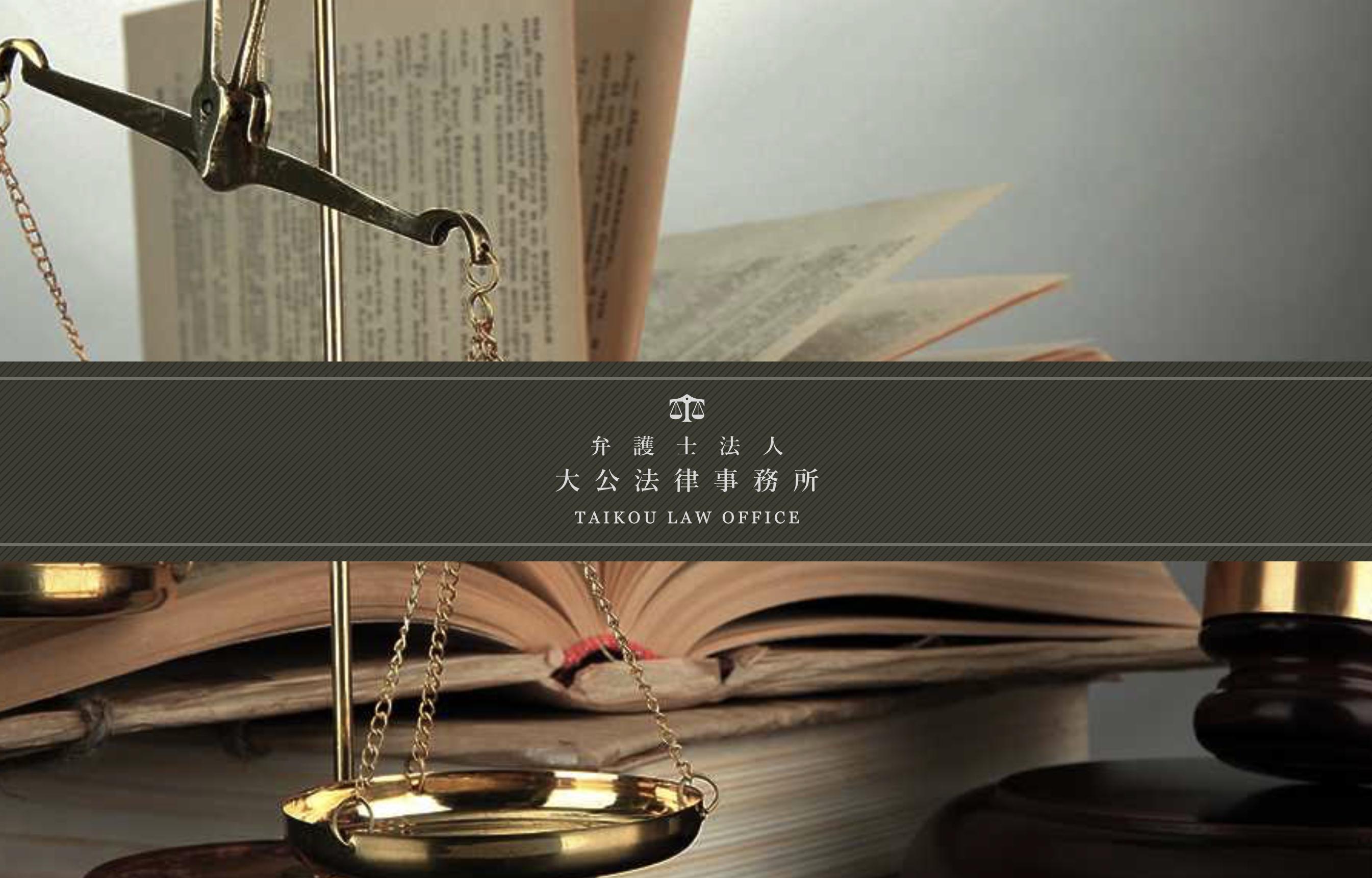 LINEで退職by大公法律事務所
