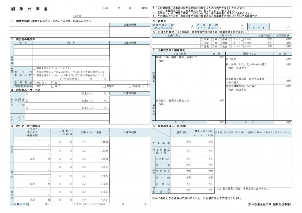 創業計画書(日本政策金融公庫)
