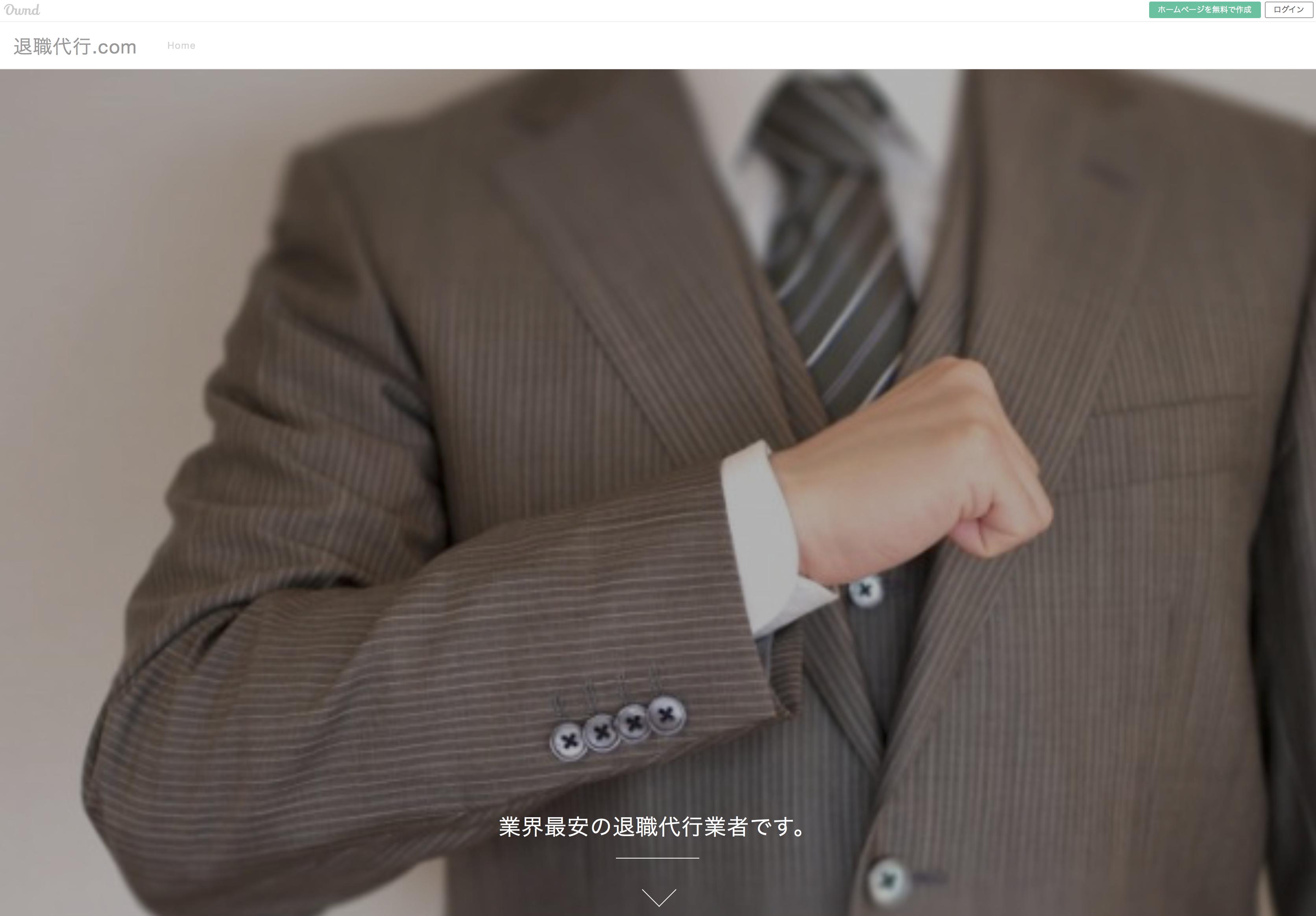 弁護士退職代行.com