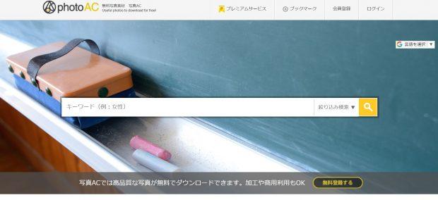 photoACのホーム画面