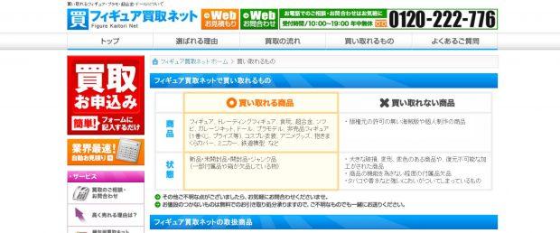 フィギュア買取ネットホーム画面