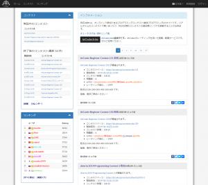 AtCoder株式会社