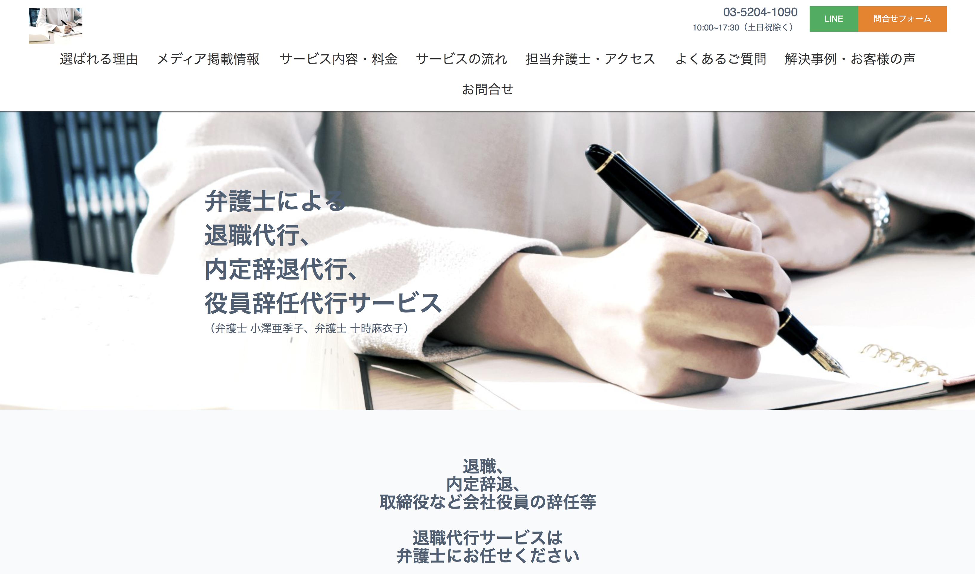 弁護士による退職代行サービス(弁護士小澤亜季子、弁護士十時麻衣子)