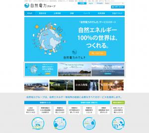 juwi(ユーイ)自然電力株式会社