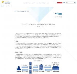 NTTグローバルデータセンター株式会社