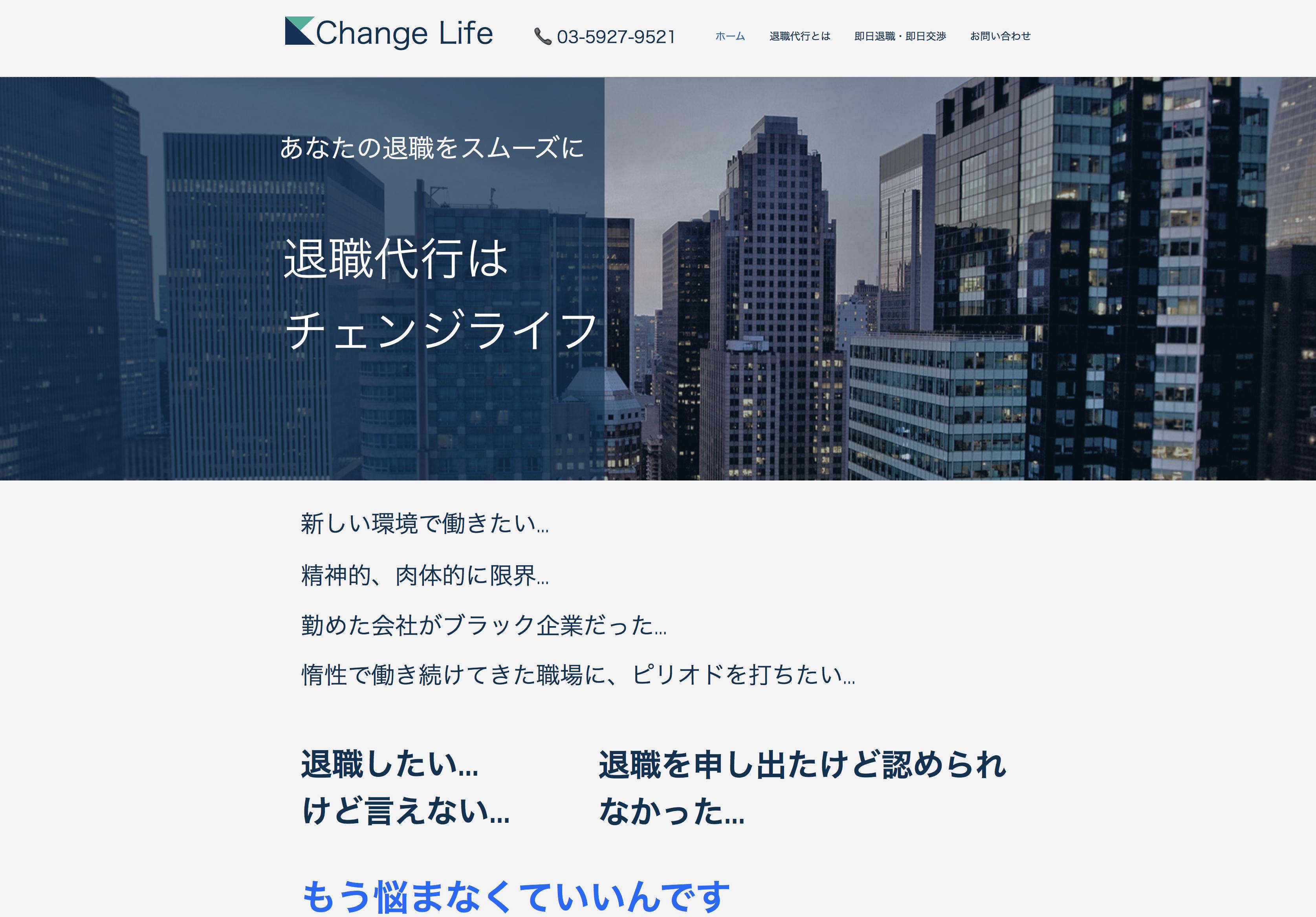 退職代行ChangeLife